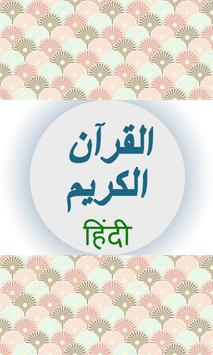Quran Hindi screenshot 1