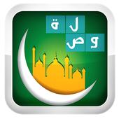 وصلة اسلامية - رشفة رمضانية icon