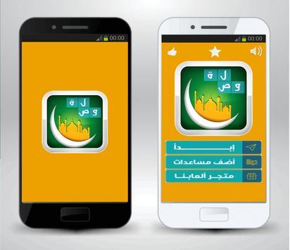 وصلة اسلامية - رشفة رمضانية poster