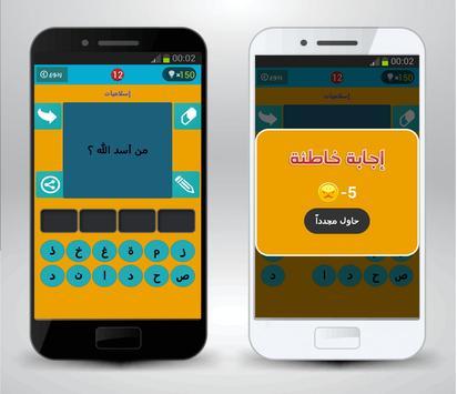 وصلة اسلامية - رشفة رمضانية apk screenshot