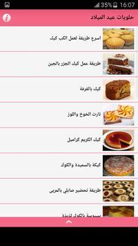 حلويات عيد الميلاد apk screenshot