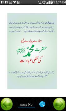 Prayers of Muhammad PBUH apk screenshot