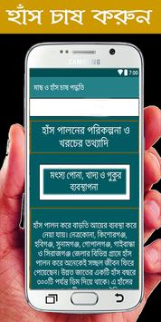 মাছ ও হাঁস চাষ পদ্ধতি apk screenshot