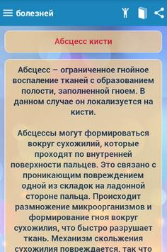 справочник болезней apk screenshot