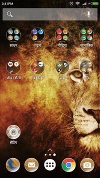 Wild Theme apk screenshot