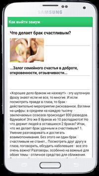 Выйти Замуж apk screenshot