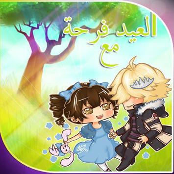 العيد فرحة مع اسم حبايبك poster