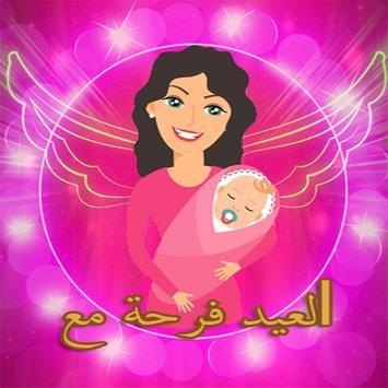 العيد فرحة مع اسم حبايبك apk screenshot