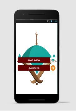 اوقات الصلاة بالمغرب apk screenshot