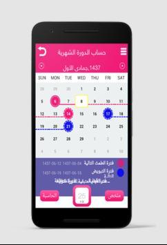 حساب الدورة الشهرية apk screenshot