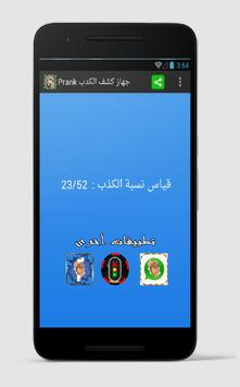 جهاز قياس الكذب prank apk screenshot