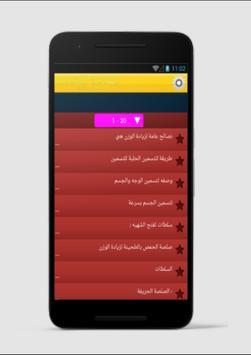 وصفات للتسمين apk screenshot