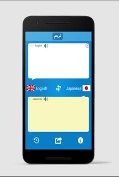 الترجمة بدون نت screenshot 3