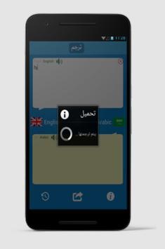 الترجمة بدون نت screenshot 2