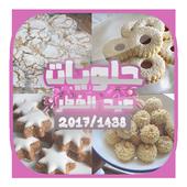حلويات عيد الفطر 2017 icon
