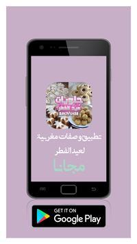 حلويات عيد الفطر 2017 poster