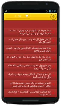 رسائل راس السنة 2017 apk screenshot