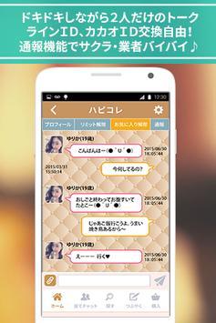 出会いでHAPPYにハピコレ ≪健全で安全な繋がりの場≫ apk screenshot