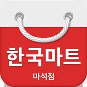 한국마트 마석점 icon
