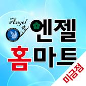 엔젤홈마트 미금점 icon
