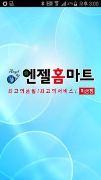 엔젤홈마트 미금점 poster