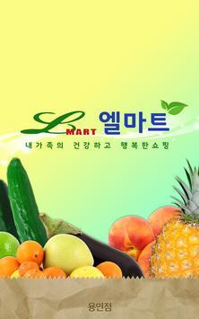 엘마트 용인점 poster