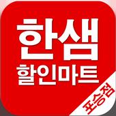 한샘할인마트 포승점 icon