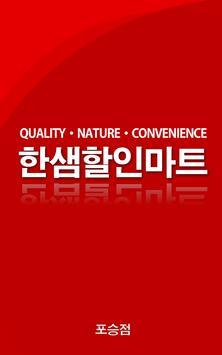 한샘할인마트 포승점 poster