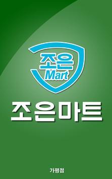 조은마트 가평점 poster