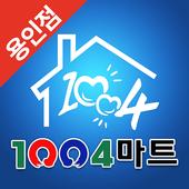 1004마트 용인점 icon