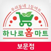 하나로홈마트 보문점 icon