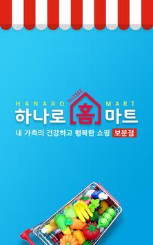 하나로홈마트 보문점 poster