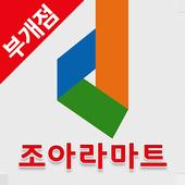 조아라마트 부개점 icon