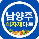 남양주식자재마트 진접점 icon