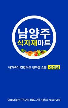 남양주식자재마트 진접점 poster