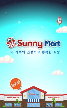써니마트 물금점 poster