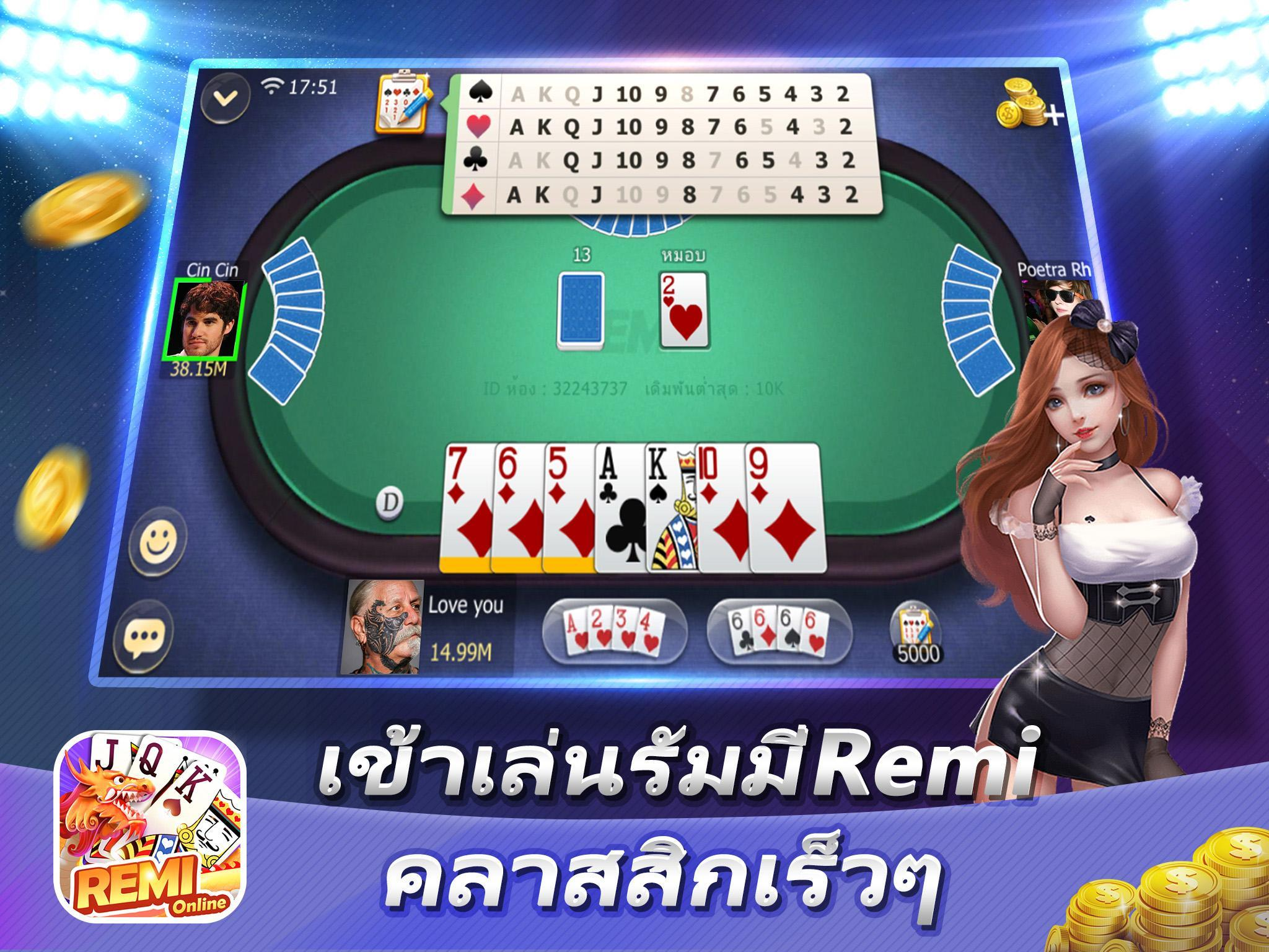 Remi For Android Apk Download