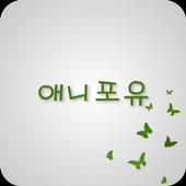 애니포유 icon