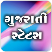 1000+ Gujrati Status 2018 icon