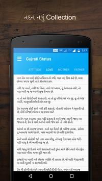 1000+ Gujrati Status 2018 screenshot 1