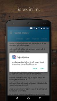 1000+ Gujrati Status 2018 screenshot 2
