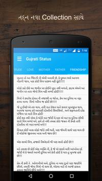 1000+ Gujrati Status 2018 screenshot 3