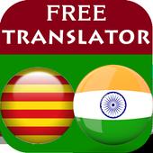 Catalan Punjabi Translator icon
