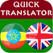 Amharic English Translator