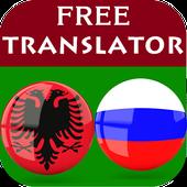 Albanian Russian Translator icon