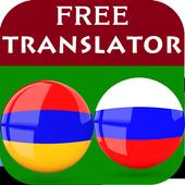 Armenian Russian Translator icon
