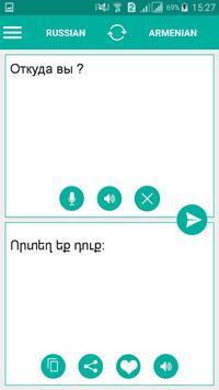 Armenian Russian Translator screenshot 1