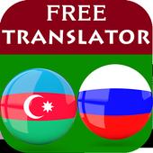 Azerbaijani Russian Translator icon