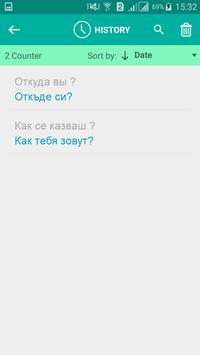 Bulgarian Russian Translator apk screenshot
