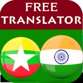 Burmese Punjabi Translator icon